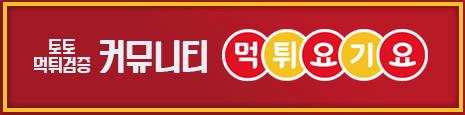 토토커뮤니티,먹튀검증커뮤니티,토토커뮤니티사이트,먹튀검증,안전놀이터